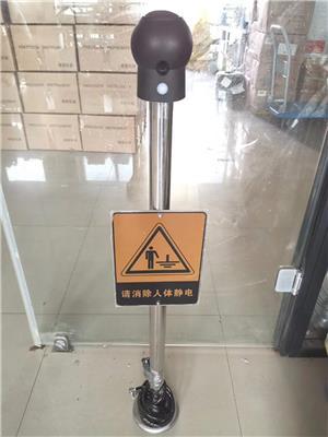 濟南防爆立柱式人體靜電釋放報警器