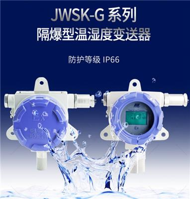 昆侖海岸隔爆溫濕度變送器JWSK-G