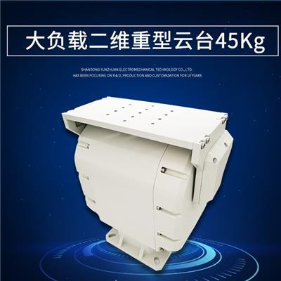 智能變速大負載二維重型云臺較大載重55公斤