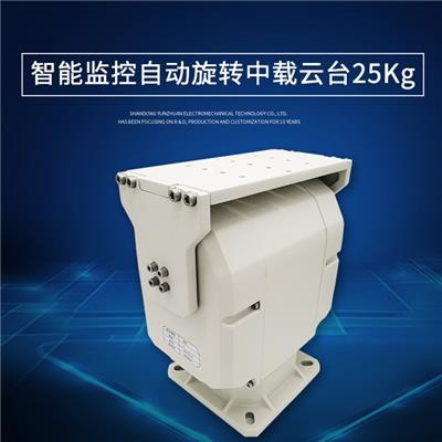智能監控自動旋轉雙軸中載云臺較大承載22公斤支持定制