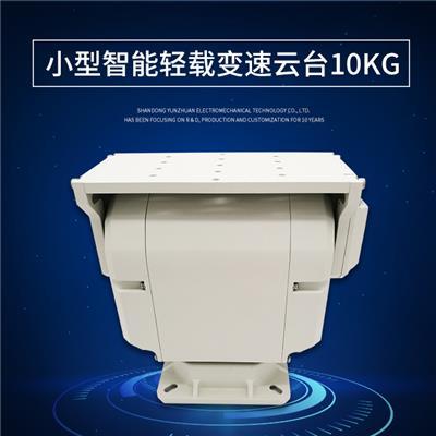 輕型智能變速監控云臺較大載重11公斤