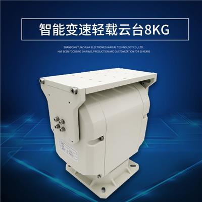 自動變速輕載監控云臺較大曾在8公斤支持定制