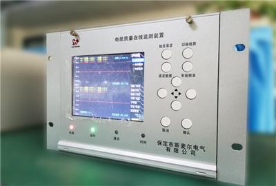 三相電能質量在線監測裝置報價-斯麥爾