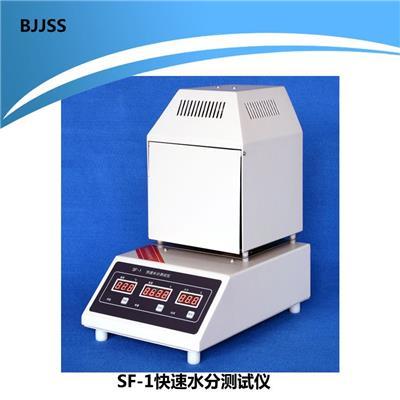 快速水分測試儀 智能紅外快速水分測試儀 SF-1 報價 JSS/金時速