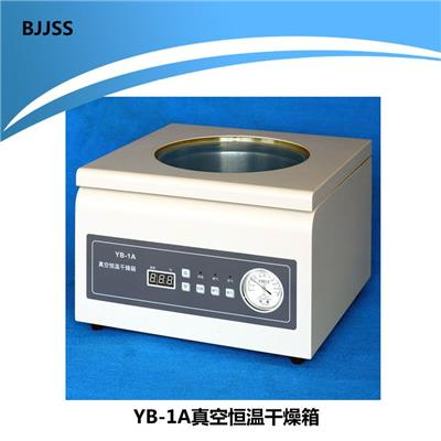 真空恒溫干燥箱 YB-1A 不含真空泵 上開蓋式結構 耐壓可視鏡 JSS/金時速