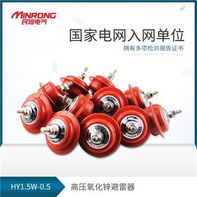 避雷器 高壓避雷器 低壓氧化鋅避雷器 民熔HY1.5W-0.5/2.6 廠家** 硅膠材質廣東地區