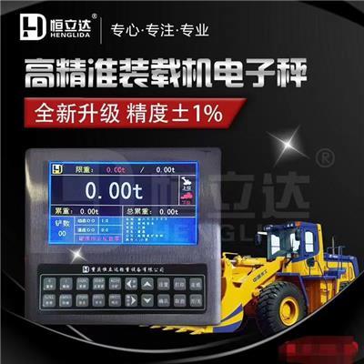 遂寧裝載機秤廠家_電子鏟車秤_**測量