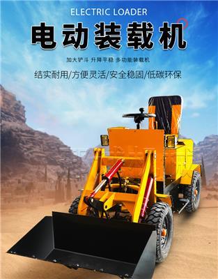 新型電動小鏟車