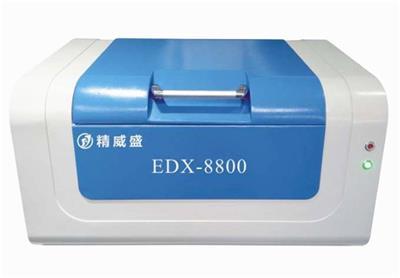 精威盛熒光光譜儀EDX-8800