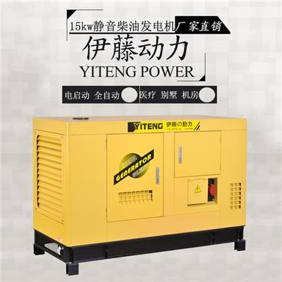 市政施工15kw靜音柴油發電機