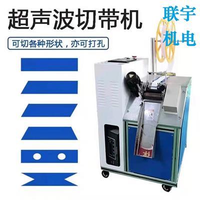 *生產無紡布熱合切邊機 超聲波壓邊機品質高
