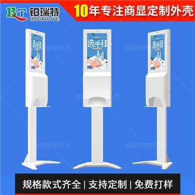 鉑瑞特21.5寸自動感應消毒噴霧廣告機外殼免接觸自動洗手廣告顯示屏外殼