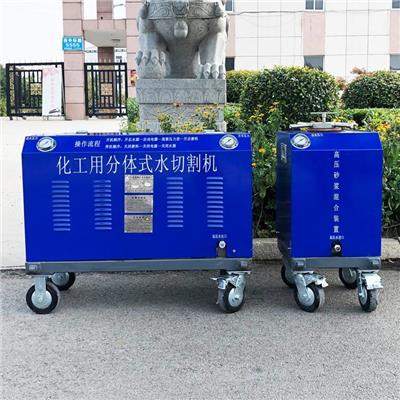 管道水切割機 化工油罐用水切割機 便攜式化工水刀切割機