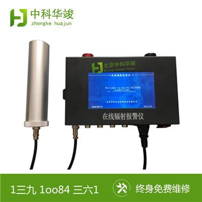 HJ-RL5800型在線X、γ輻射報警儀, 北京中科華竣