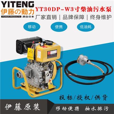 伊藤柴油污水泵3寸型號