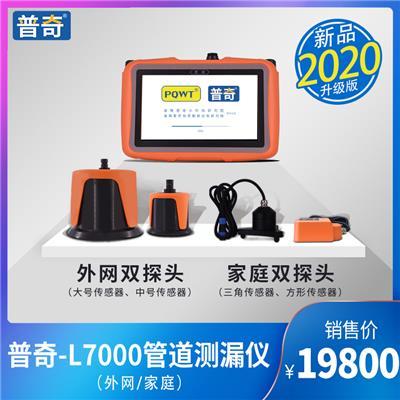 普奇地下管道測漏儀 抗干擾漏水檢測儀 音質清晰外網管道測漏儀 普奇-L7000型