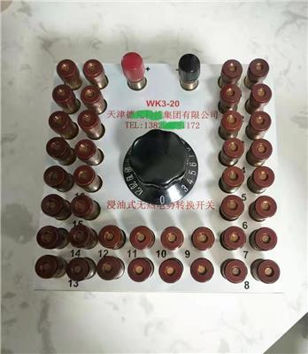 無熱電勢轉換開關浸油式、非浸油式