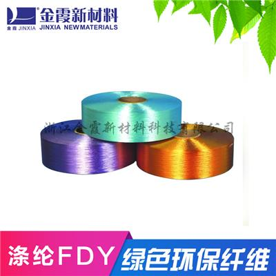 FDY涤纶色丝150D300D