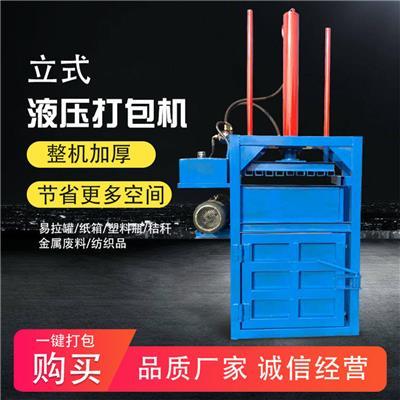 佛山打包機廠家 廢品壓縮機 一件批發