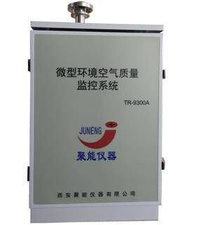 TR-9300A型微型環境空氣質量在線監測