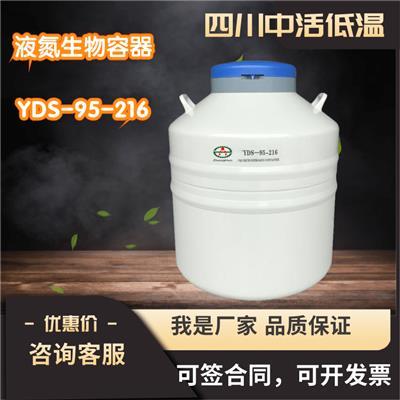 四川液氮罐YDS-95-216杜瓦罐廠家95升液氮容器生物樣本儲存罐