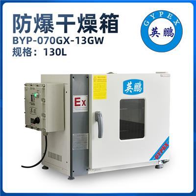 上海英鵬廠家防爆干燥箱40L 70L 130L 250L研究所實驗室