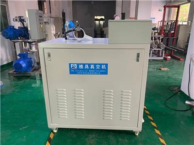 模具抽真空機 鋁壓鑄 注塑通用型號 大吸力 質量好 可大大提高良品率