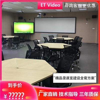 直播導播點播系統互動錄播教室?雙師課堂智慧黑板 多媒體互動教學