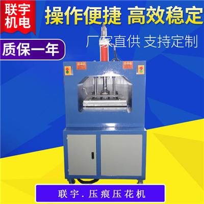 汽車坐墊壓紋壓花機規格 單頭大臺面凹凸壓花機 **供應