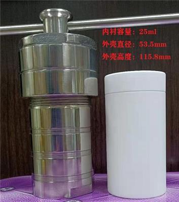 西安洪辰-水熱合成反應釜KH25ml