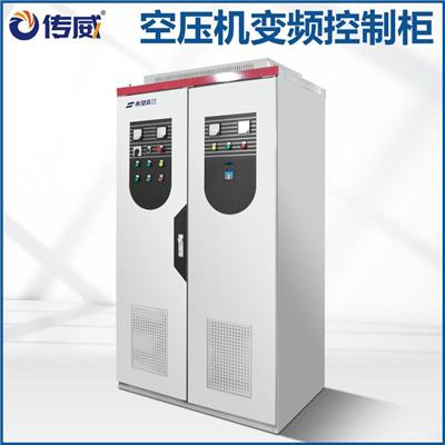 空壓機變頻控制柜 空氣壓縮機變頻控制系統 節能控制配電柜制造廠商