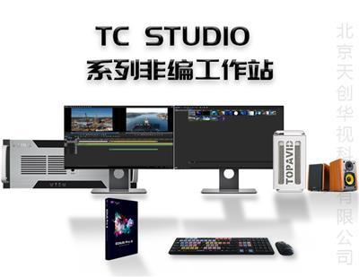 TC STUDIO 系列非編系統