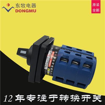 沈陽東牧電器分合閘轉換開關LWZ2-25-3B008M001電壓AC380V電流2**