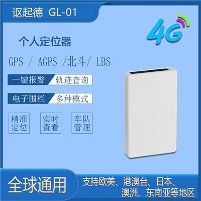 4G快速定位GPS卡片式定位器個人老人兒童定位器隨時攜帶防丟失