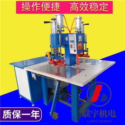 PVC包裝袋高頻熱合機 立體袋焊接機 找聯宇生產廠家