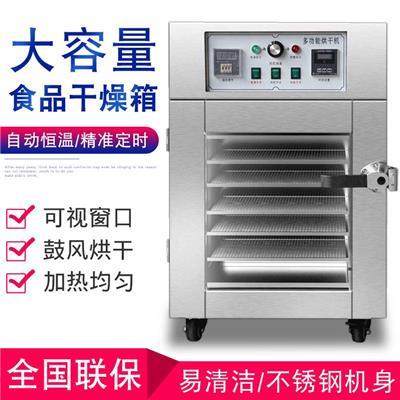 成都商用干果機 全自動水果茶烘干機