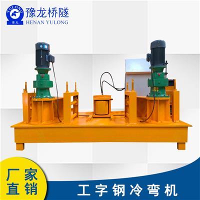 數控工字鋼冷彎機工字鋼冷彎機設備