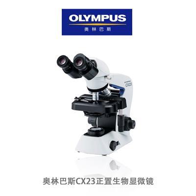 奧林巴斯顯微鏡CX23 正置生物顯微鏡