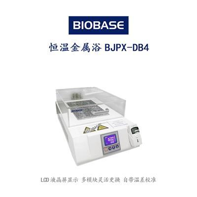 博科 恒溫金屬浴BJPX-DB4 金屬浴
