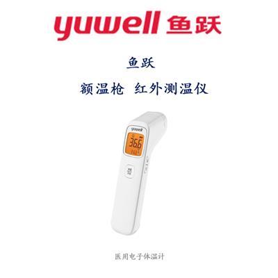 魚躍額溫槍  YHW-2 紅外測溫儀
