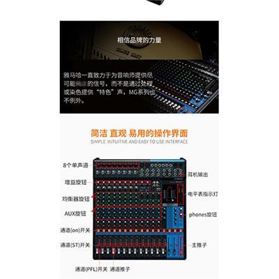 北京全新雅馬哈調音臺 款式多種