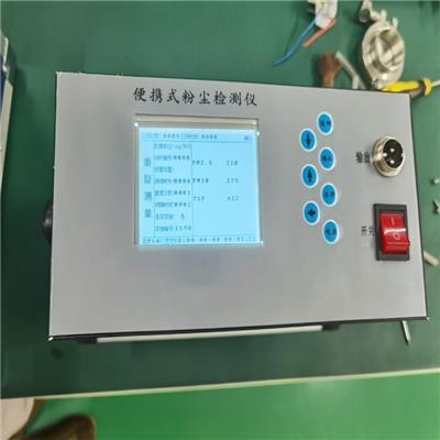 包裝車間粉塵警報器 金華便攜式管道粉塵濃度檢測儀