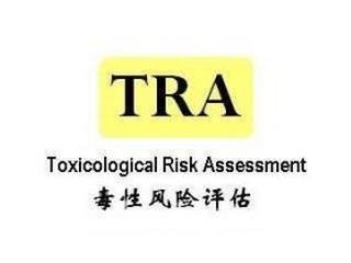 江陰市化妝品TRA毒理風險評估測試