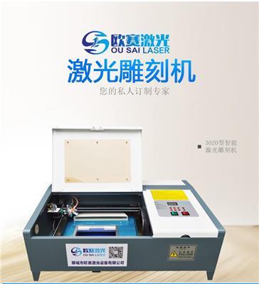 3020激光雕刻機小型手機激光切膜機亞克力木刻畫佛牌擺攤創業設備
