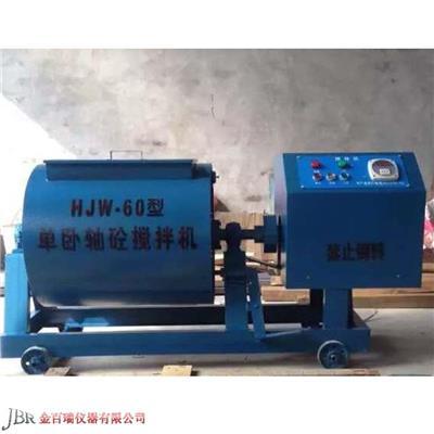 HJW-60型60升單臥軸強制式混凝土攪拌機