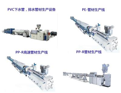 塑料管材生產線機器 價格合理