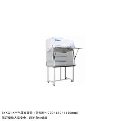 博科 BYKG-IX空氣隔離裝置