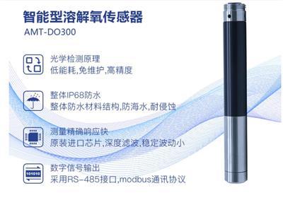 云傳物聯-智能型溶解氧傳感器-AMT-DO300