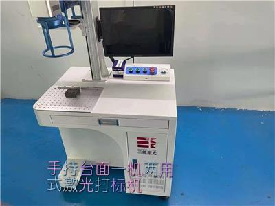 臺式手持一機兩用打標機 一機兩用激光打標機 激光打標機 大件產品激光打標機