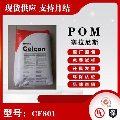 【美國杜邦POM】pom杜邦的主要分類